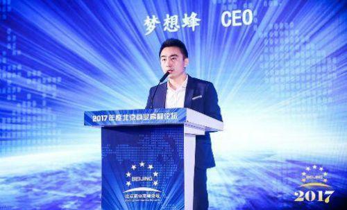北京商业高峰论坛正式举行梦想蜂拼多多等企业参加