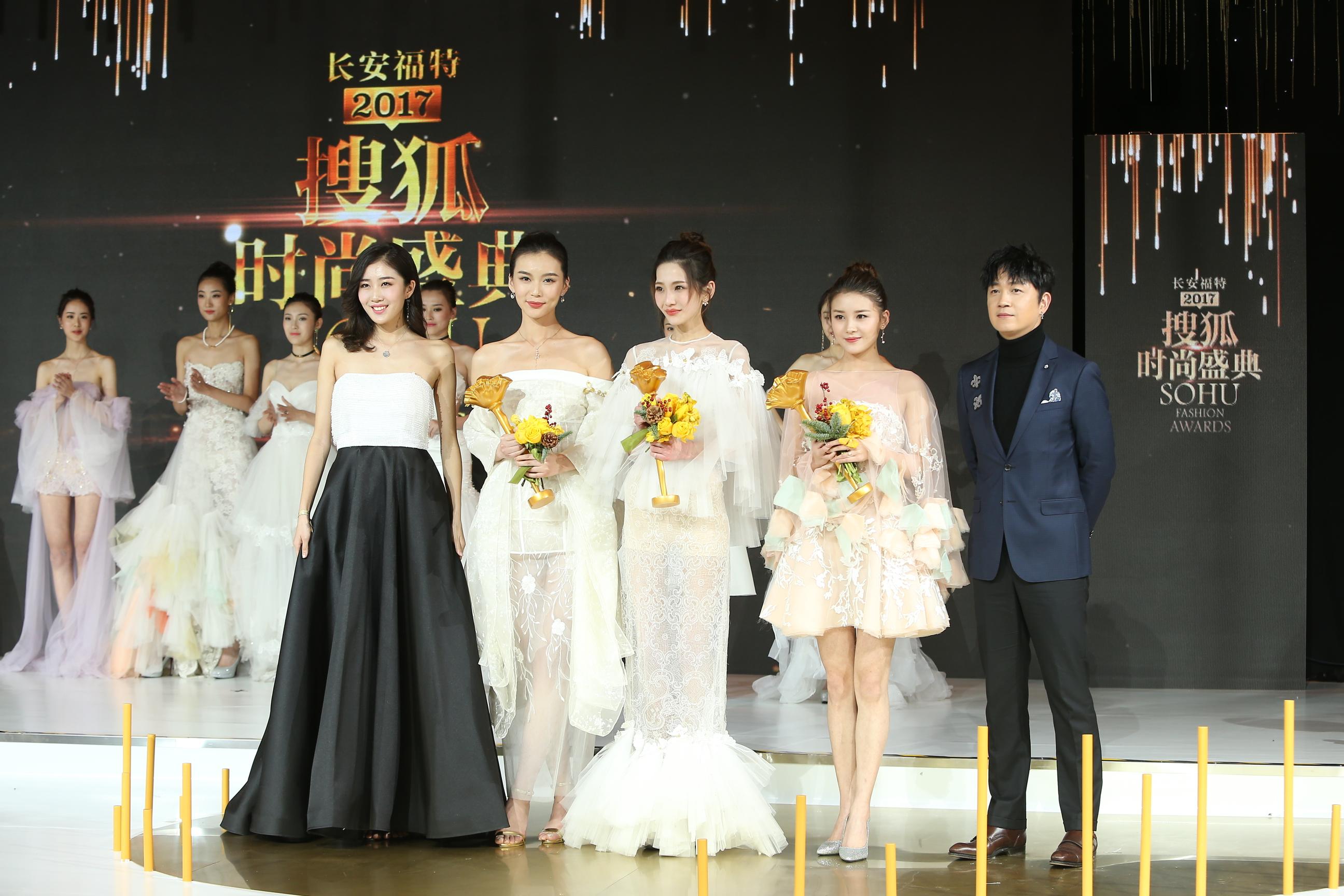 2017搜狐时尚盛典|三场大秀满屏长腿 ,年度最美女人花落谁家?
