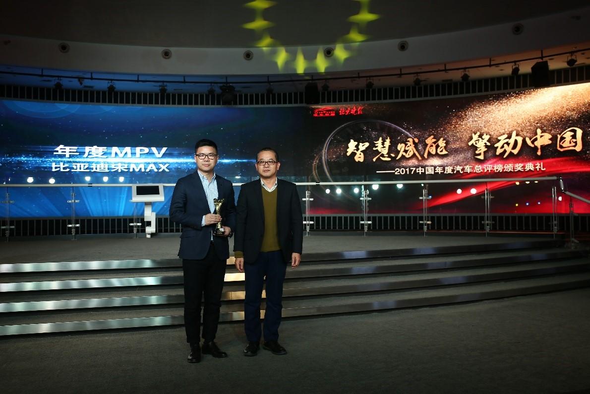定位精准/品质制胜 比亚迪宋MAX获得年度MPV大奖