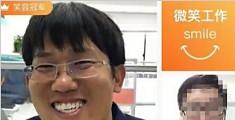 小伙因上班爱笑被奖10个月工资 网友:我能笑到公司破产!