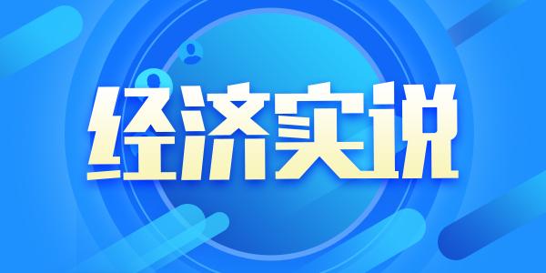 """【经济实说·专家谈】凌晓明:经济发展的""""中国引擎""""正在升级换挡!"""