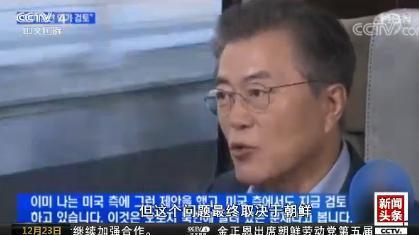 """韩总统表示已提议推迟军演 美国务卿表示""""从未听说"""""""