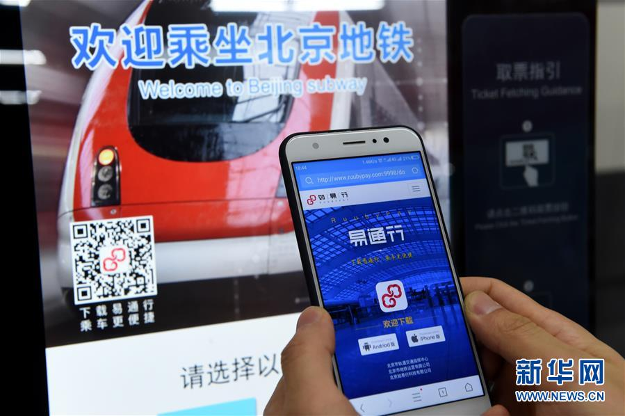 北京:轨道交通可线上购票、车站取票