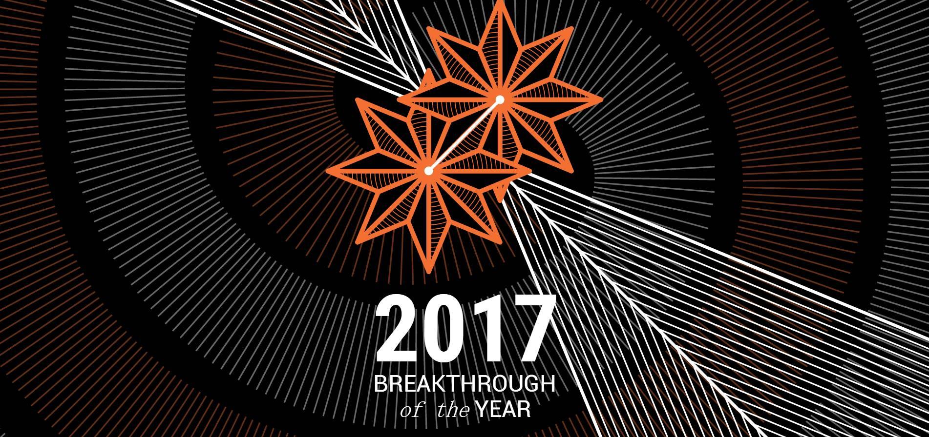 盘点:《Science》公布2017年全球十大科学突破
