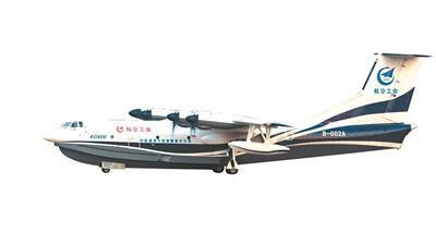 中国自研大飞机AG600首飞 可上天也可下海