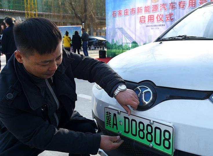 河北石家庄正式启用新能源汽车专用号牌