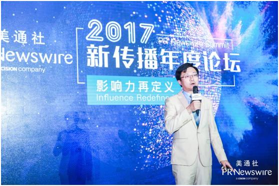 美通社李晶:企业做品宣要根据新媒体数据确定策略