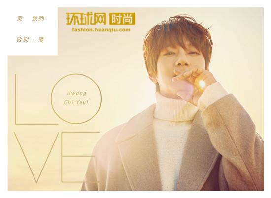 黄致列新专辑《致列爱》暖心上线 爱之领悟诠释至真初心