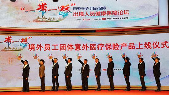 中国人保健康保险发布出境员工健康保障计划