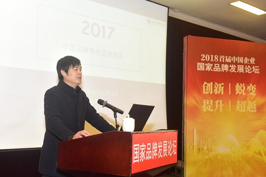 2017年中国品牌舆情监测报告发布