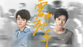 《解忧杂货店》宣传曲《雾中列车》 李健王俊凯温暖献声