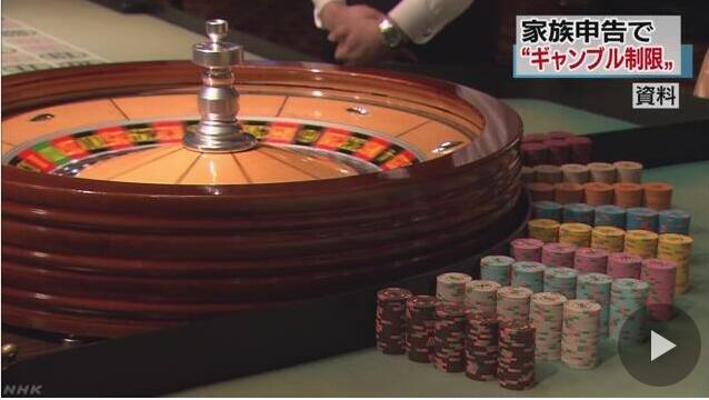 日政府强化赌瘾防治 被家人申报赌客将被限制赌博