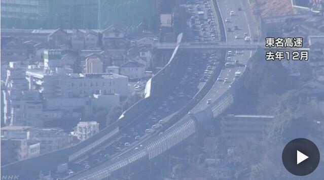 日本年底将迎出行高峰 预计29日及30日交通最拥堵