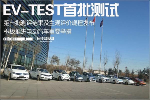 EV-TEST第一批测评结果及主观评价规程发布