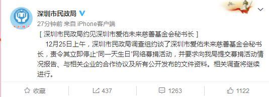 """金沙返利网官网:快讯!""""同一天生日""""网络募捐活动被责令立即停止"""