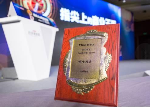 咪咕阅读喜获年度阅读最佳品质APP奖