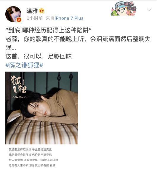 温雅近日发布微博获高点赞为与薛之谦多年友谊打call_七星彩开结