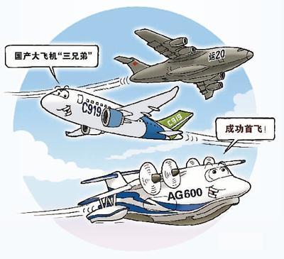 """大飞机""""谱系""""渐完整  """"三兄弟""""将迎""""新伙伴"""""""