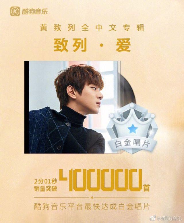 黄致列新专辑《致列·爱》上线 销量突破161万首