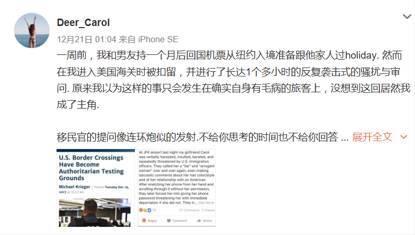 """中国旅客遭美国海关1小时""""折磨"""" 骚扰、审问反复袭击"""