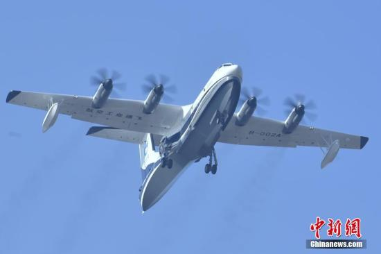 AG600首飞成功 98%零部件由国内供应商提供