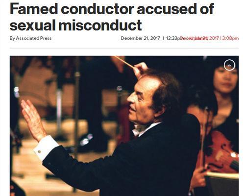 港媒:著名指挥家迪图瓦被曝性侵华裔女钢琴家 妻女在场