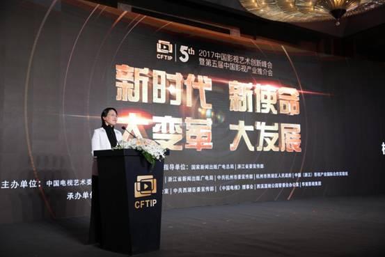 大咖云集,誓做精品,云之彼端约束之地2017中国影视艺术创新峰会盛大开幕