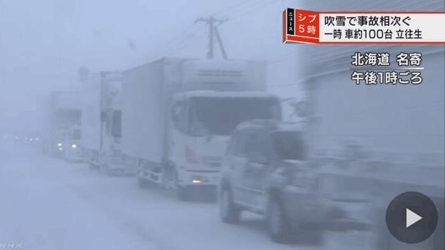 日本暴风雪引发交通事故 事发现场百余车辆被困
