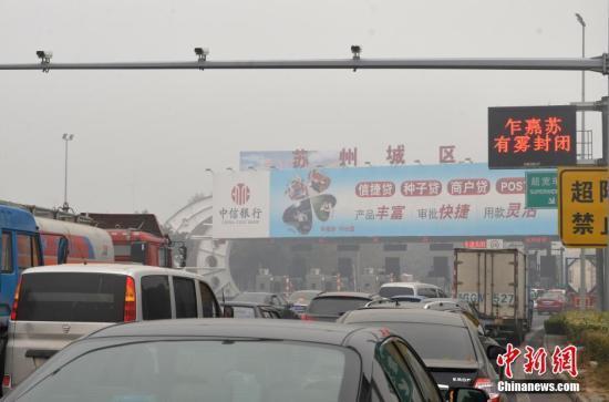 图为苏嘉杭苏州城区收费站车辆在排队过站。王思哲 摄