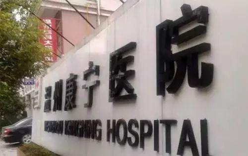 精神病医院申请IPO背后:病人越来越多 医院年入4亿