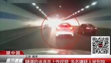 隧道内疯狂追逐并上传视频