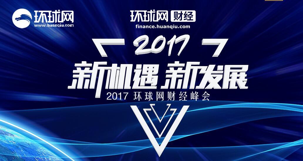 2017年度环球网财经峰会:新机遇 新发展