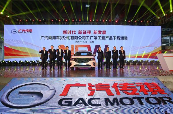 广汽乘用车(杭州)有限公司工厂竣工 产能升级迈入高速发展新阶段