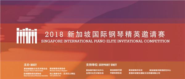2018新加坡国际钢琴精英邀请赛 黑龙江赛区初赛圆满落幕