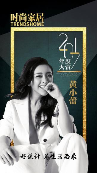 2017时尚家居年度大赏开幕在即 黄小蕾张晓晨邓男子将到场助阵