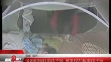 福建 福州:保姆用拖鞋扇孩子脸 被发现却称逗孩子玩