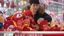 山东 枣庄:狗年将至 小狗玩具热销