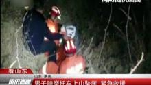 山东 莱芜:男子骑摩托车上山坠崖 紧急救援