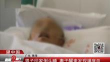 广东 珠海:男子回家倒头睡 妻子醒来发现满床血