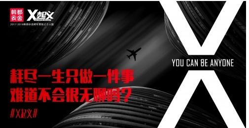韩都衣舍X起义宣言:你可以成为任何一个你想成为的人!