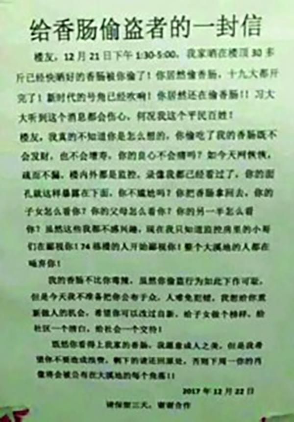 女子写信给小偷:你偷吃了我的香肠 良心不会痛吗?