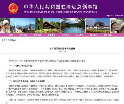 中领馆提醒:泰国大象骑行项目存风险 游客需谨慎