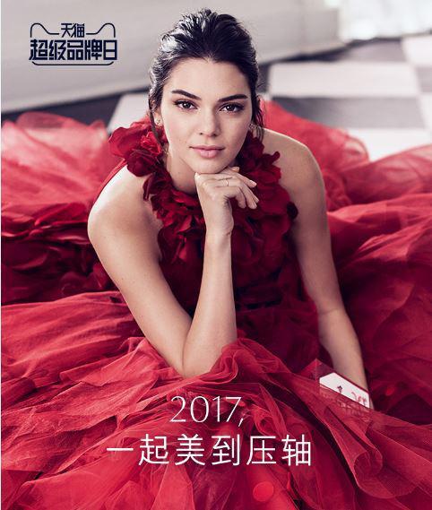 雅诗兰黛天猫超级品牌日,开启高端美妆年末盛宴