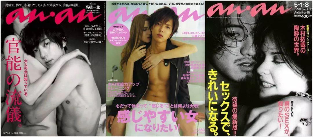 日本有本杂志,每年都要扒光一个当红男明星的衣服...