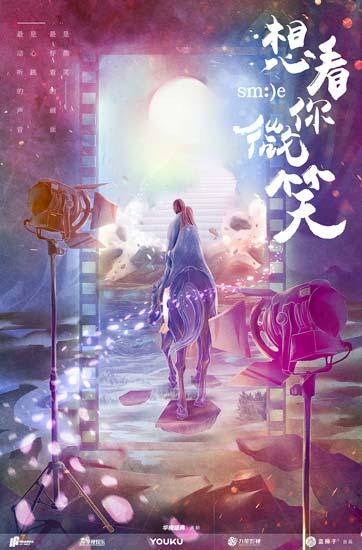 《想看你微笑》发见识海报 以梦为马揭励志主题