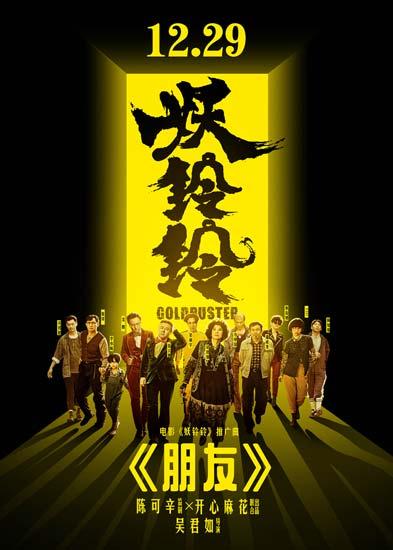 《朋友》由谭咏麟的粤语版《朋友》改编而来,影片主演张译特意为歌曲