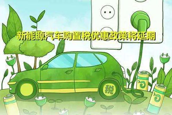 新能源车型购置税全免 谁家受益最大?