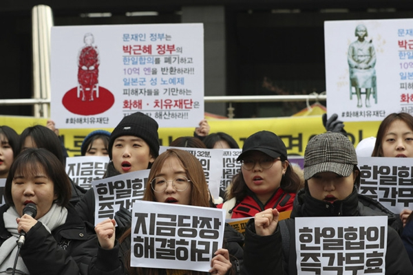 韩国多地民众游行集会 要求废除日韩慰安妇协议