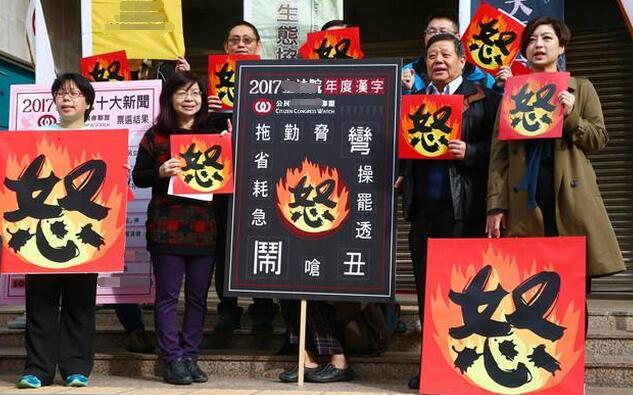 """台立法机构年度汉字公布 """"怒""""字夺得榜首"""