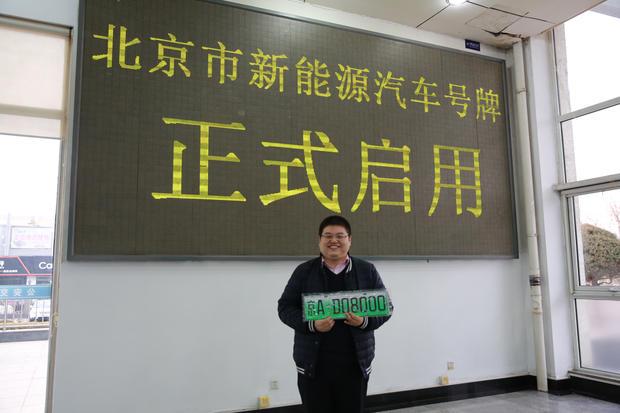 网上预约申请/自愿换牌 北京新能源车专用号牌今日启用